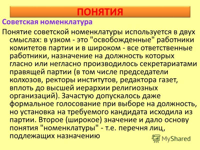 ПОНЯТИЯ Советская номенклатура Понятие советской номенклатуры используется в двух смыслах: в узком - это