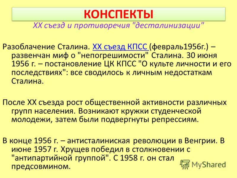 КОНСПЕКТЫ XX съезд и противоречия