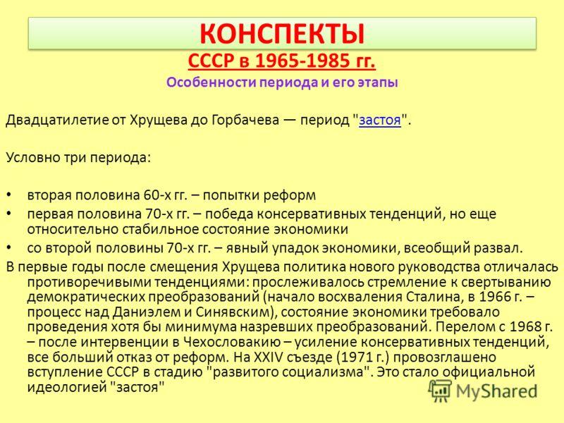 КОНСПЕКТЫ СССР в 1965-1985 гг. Особенности периода и его этапы Двадцатилетие от Хрущева до Горбачева период