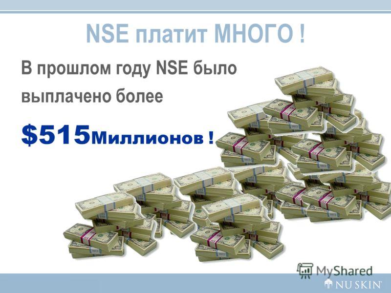 NSE платит МНОГО ! В прошлом году NSE было выплачено более $515 Миллионов !