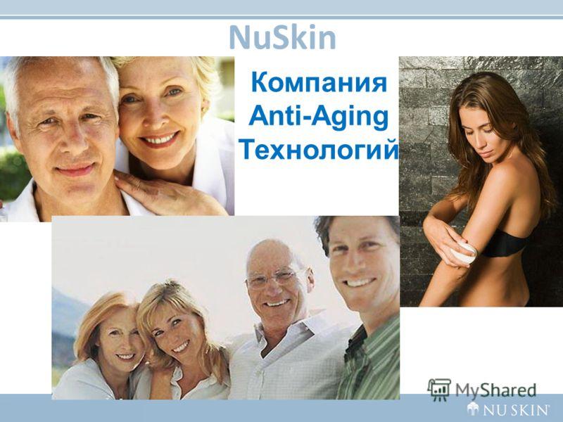 NuSkin Компания Anti-Aging Технологий