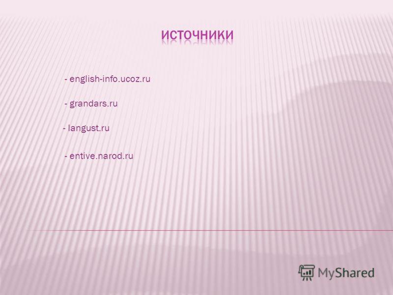 - english-info.ucoz.ru - grandars.ru - langust.ru - entive.narod.ru