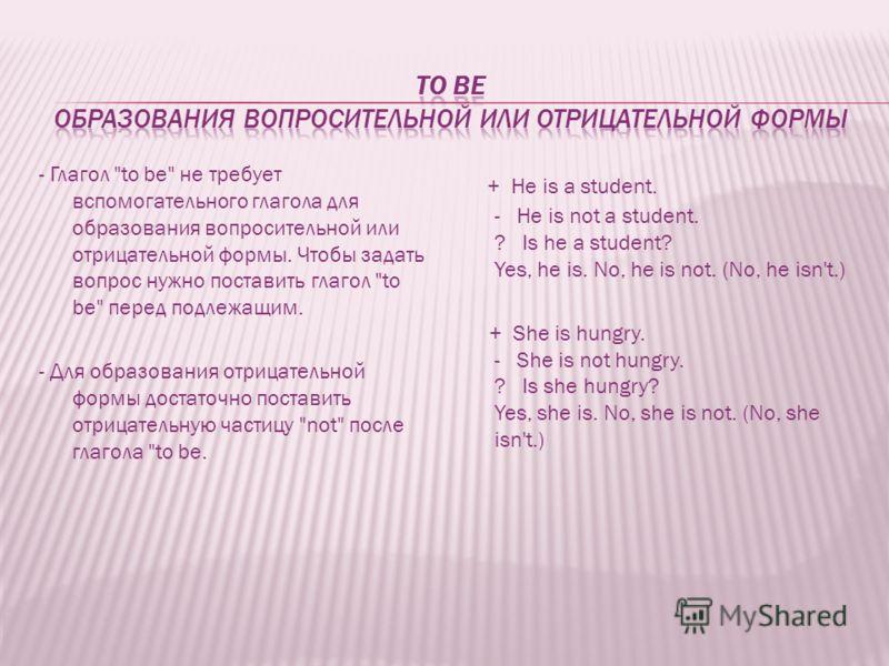 - Глагол