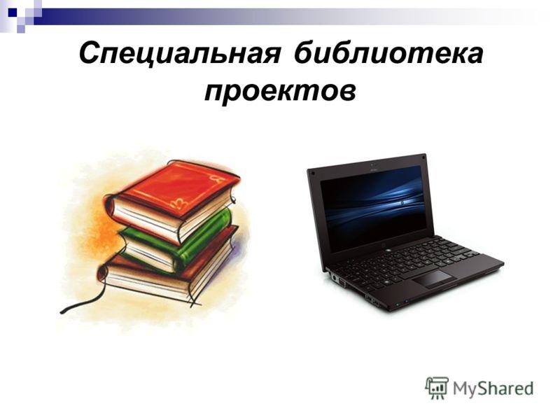 Специальная библиотека проектов