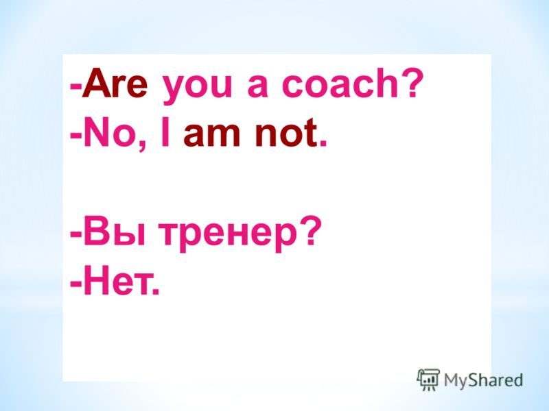 -Are you a coach? -No, I am not. -Вы тренер? -Нет.