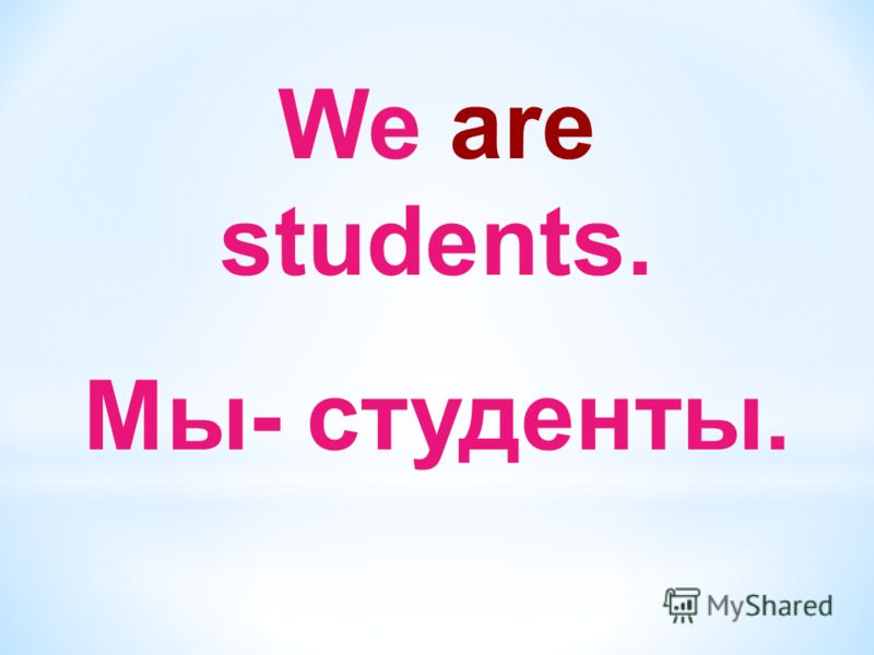 We are students. Мы- студенты.