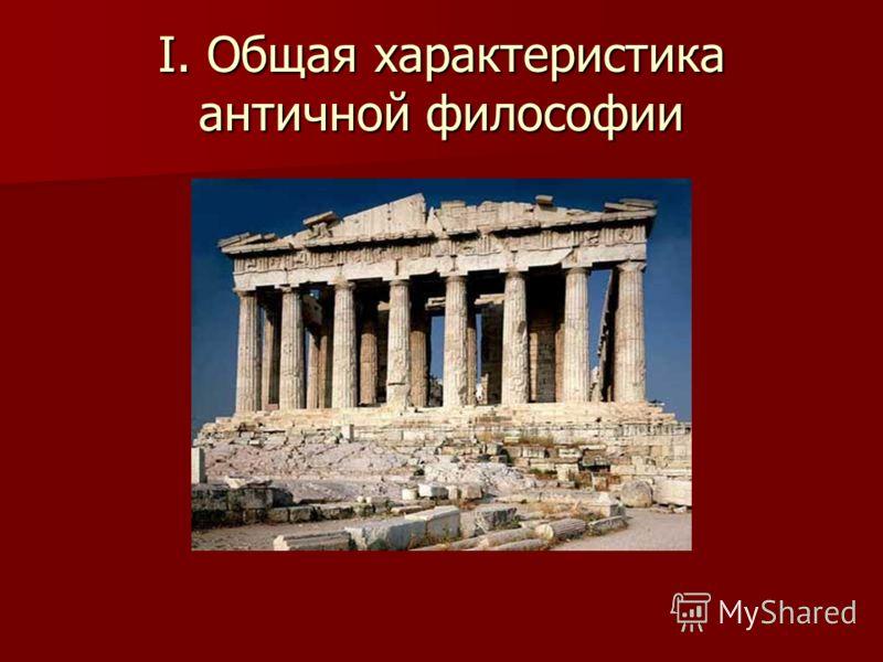 I. Общая характеристика античной философии