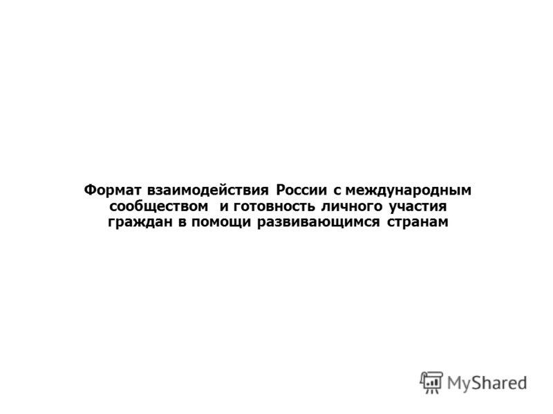 Формат взаимодействия России с международным сообществом и готовность личного участия граждан в помощи развивающимся странам Отношение россиян к участию РФ в оказании помощи развивающимся странам