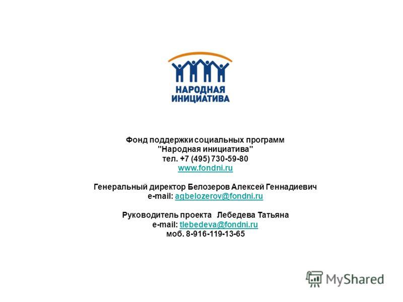 Фонд поддержки социальных программ