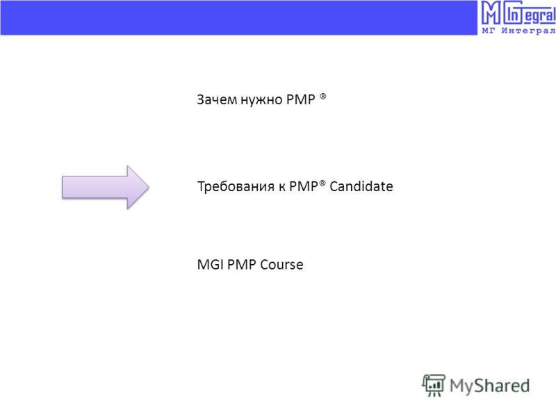 Зачем нужно PMP ® Требования к PMP® Candidate MGI PMP Course