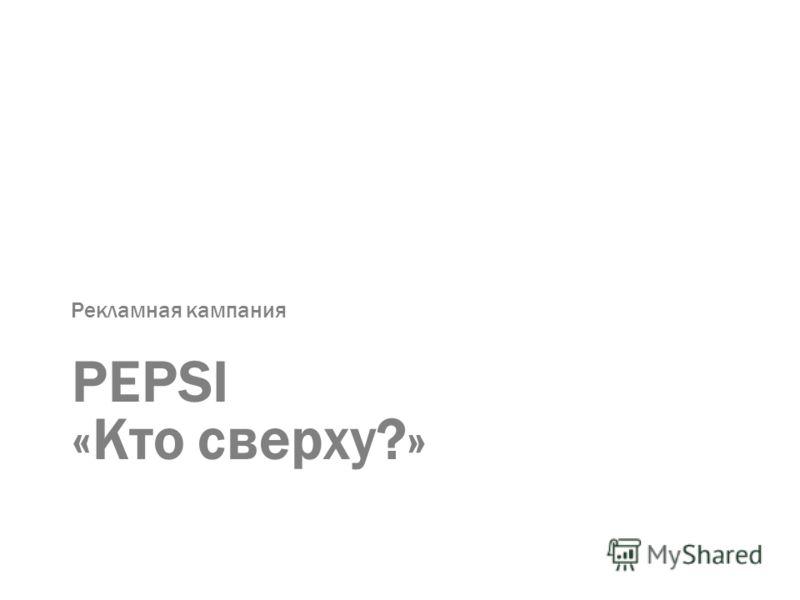PEPSI «Кто сверху?» Рекламная кампания