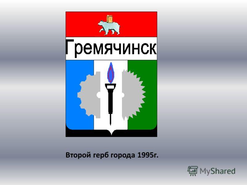 Второй герб города 1995г.