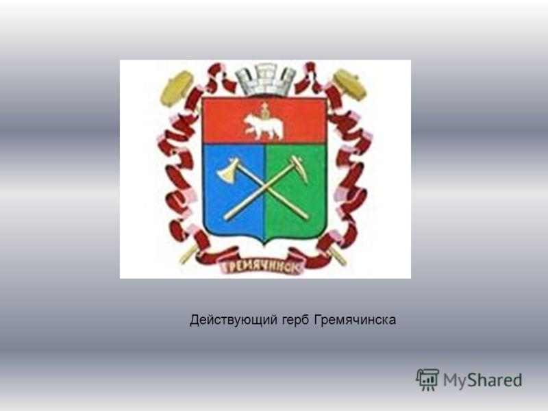 Действующий герб Гремячинска