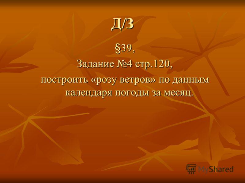 Д/З §39, Задание 4 стр.120, построить «розу ветров» по данным календаря погоды за месяц.