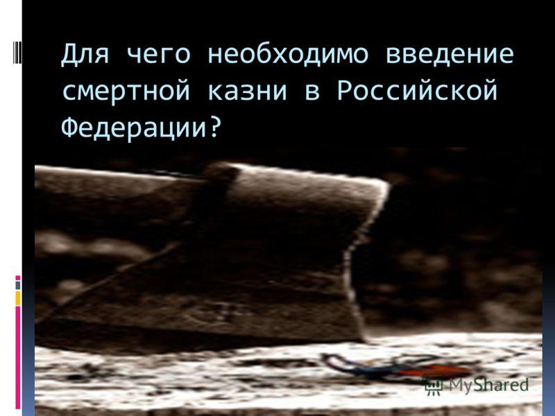 Для чего необходимо введение смертной казни в Российской Федерации?