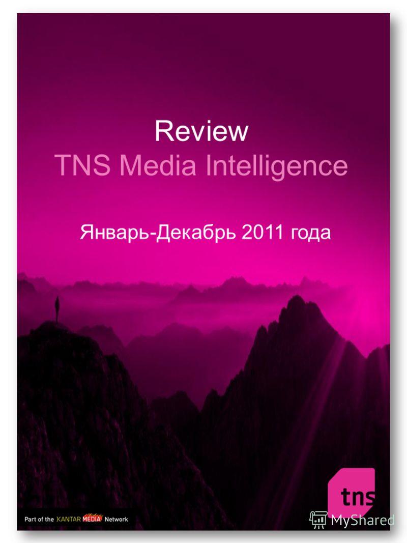 Review TNS Media Intelligence Январь-Декабрь 2011 года