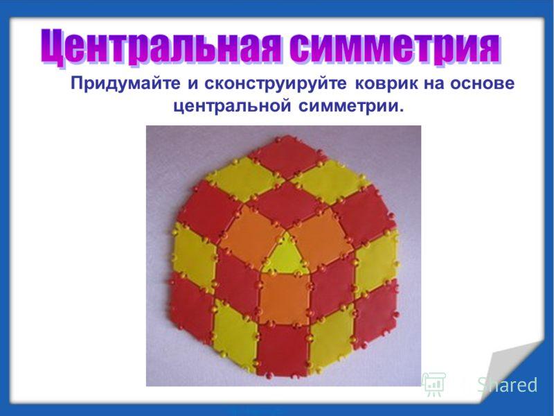 Придумайте и сконструируйте коврик на основе центральной симметрии.