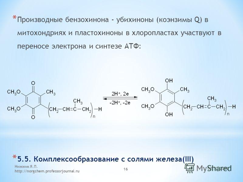 * Производные бензохинона - убихиноны (коэнзимы Q) в митохондриях и пластохиноны в хлоропластах участвуют в переносе электрона и синтезе АТФ: * 5.5. Комплексообразование с солями железа(III) 06.08.2012 Нижник Я.П. http://norgchem.professorjournal.ru