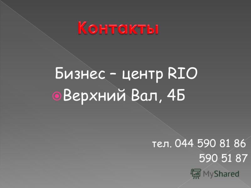 Бизнес – центр RIO Верхний Вал, 4Б тел. 044 590 81 86 590 51 87