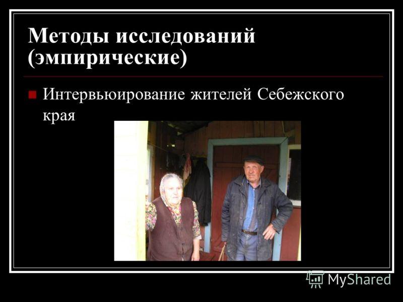 Методы исследований (эмпирические) Интервьюирование жителей Себежского края