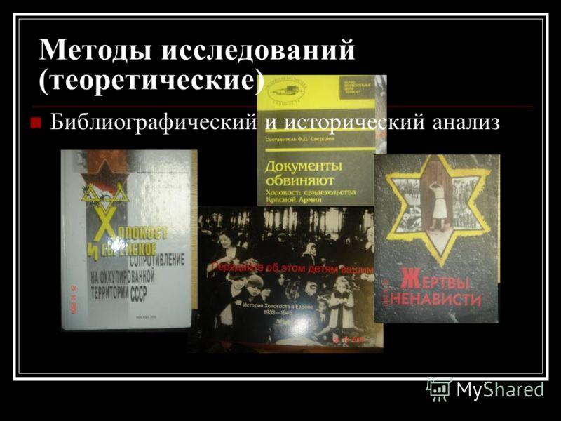 Методы исследований (теоретические) Библиографический и исторический анализ