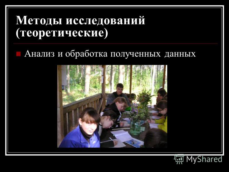 Методы исследований (теоретические) Анализ и обработка полученных данных