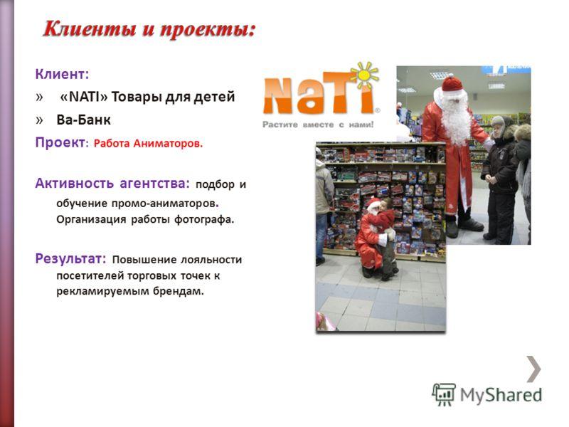 Клиент: » «NATI» Товары для детей » Ва-Банк Проект : Работа Аниматоров. Активность агентства: подбор и обучение промо-аниматоров. Организация работы фотографа. Результат: Повышение лояльности посетителей торговых точек к рекламируемым брендам.