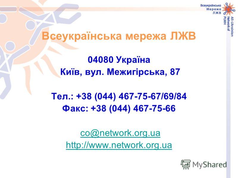 Всеукраїнська мережа ЛЖВ 04080 Україна Київ, вул. Межигірська, 87 Тел.: +38 (044) 467-75-67/69/84 Факс: +38 (044) 467-75-66 co@network.org.ua http://www.network.org.ua