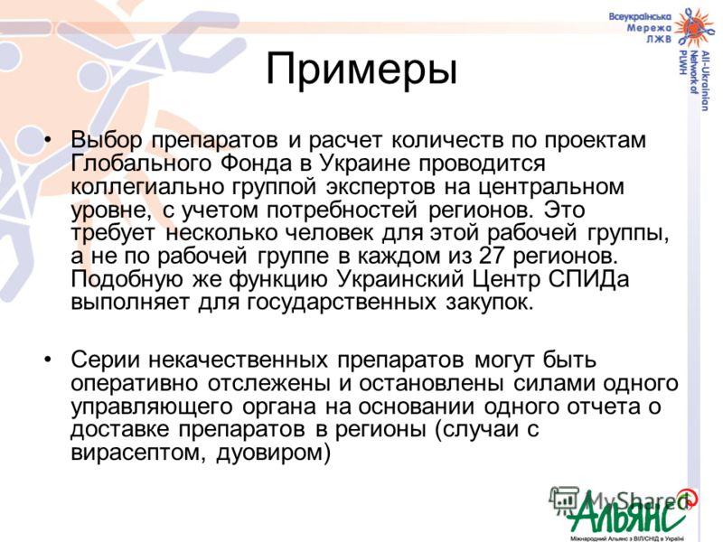 Примеры Выбор препаратов и расчет количеств по проектам Глобального Фонда в Украине проводится коллегиально группой экспертов на центральном уровне, с учетом потребностей регионов. Это требует несколько человек для этой рабочей группы, а не по рабоче