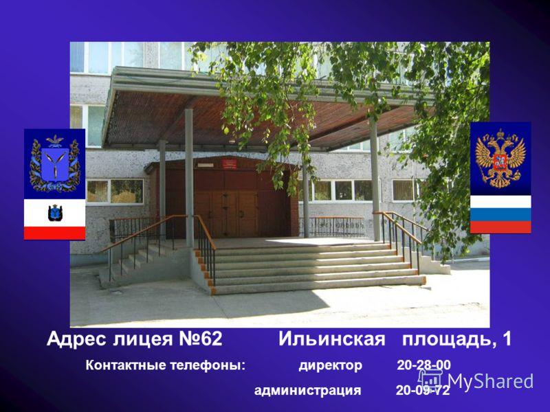 Адрес лицея 62 Ильинская площадь, 1 Контактные телефоны: директор 20-28-00 администрация 20-09-72