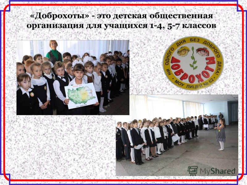 «Доброхоты» - это детская общественная организация для учащихся 1-4, 5-7 классов