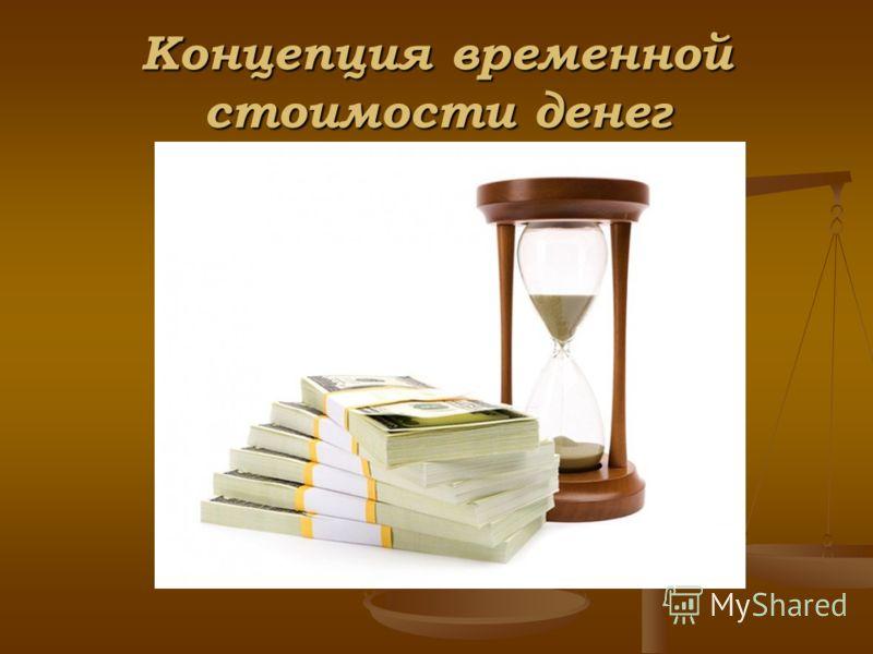 Концепция временной стоимости денег