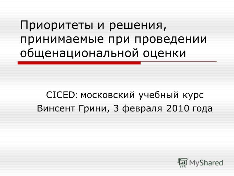 Приоритеты и решения, принимаемые при проведении общенациональной оценки CICED : московский учебный курс Винсент Грини, 3 февраля 2010 года