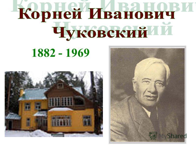 1882 - 1969
