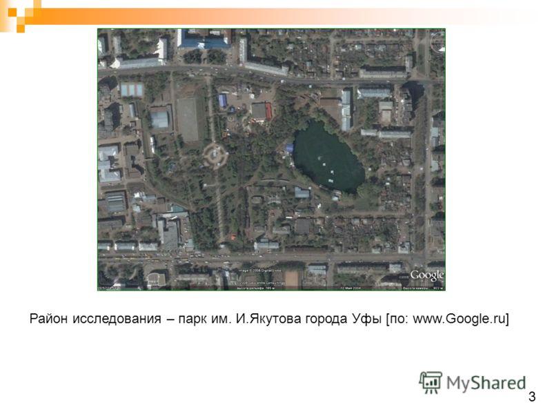 Район исследования – парк им. И.Якутова города Уфы [по: www.Google.ru] 3