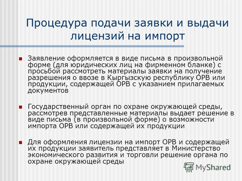Процедура подачи заявки и выдачи лицензий на импорт Заявление оформляется в виде письма в произвольной форме (для юридических лиц на фирменном бланке) с просьбой рассмотреть материалы заявки на получение разрешения о ввозе в Кыргызскую республику ОРВ