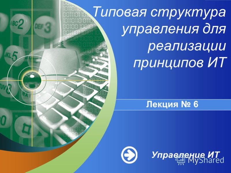Управление ИТ Типовая структура управления для реализации принципов ИТ Лекция 6