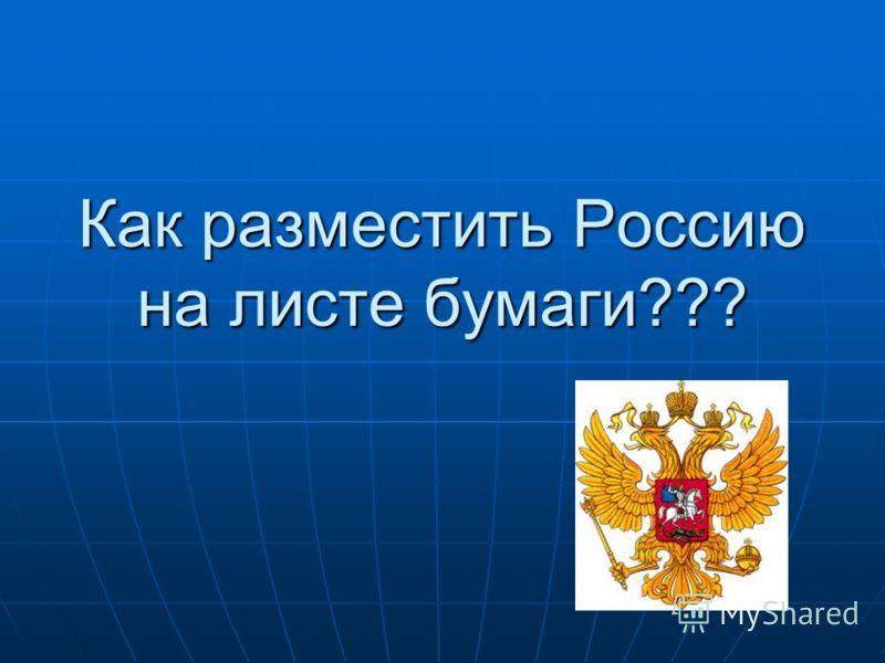 Как разместить Россию на листе бумаги???