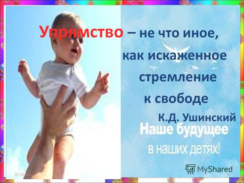 16.08.20129 Упрямство – не что иное, как искаженное стремление к свободе К.Д. Ушинский