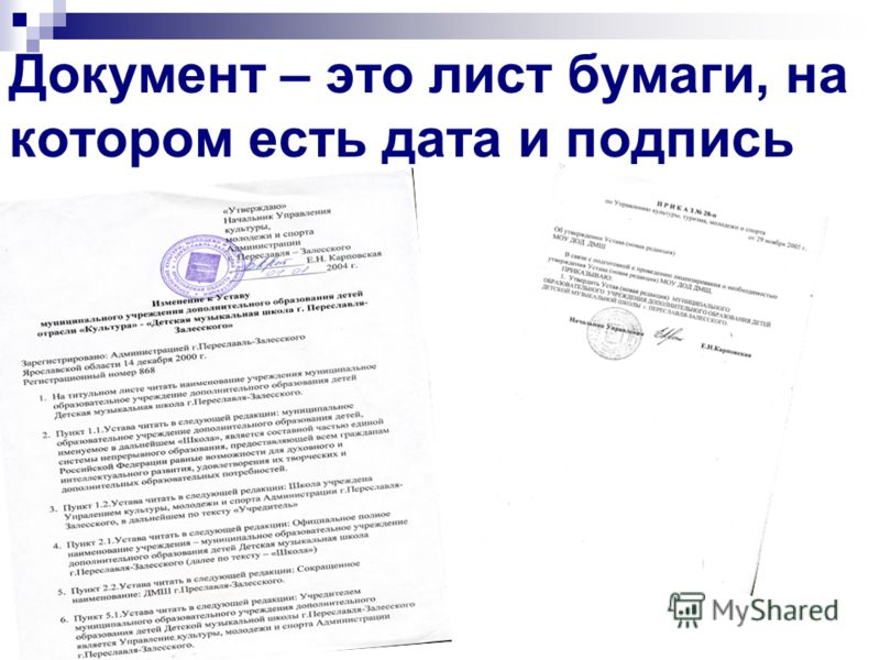 Документ – это лист бумаги, на котором есть дата и подпись