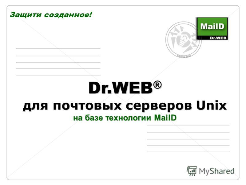 Защити созданное! Dr.WEB ® для почтовых серверов Unix на базе технологии MailD