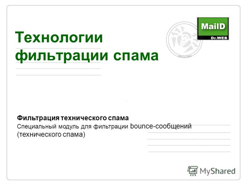 Технологии фильтрации спама Фильтрация технического спама Специальный модуль для фильтрации bounce-сообщений (технического спама)