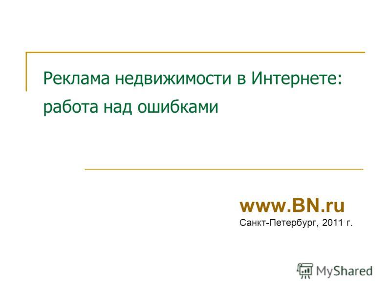 Реклама недвижимости в Интернете: работа над ошибками www.BN.ru Санкт-Петербург, 2011 г.