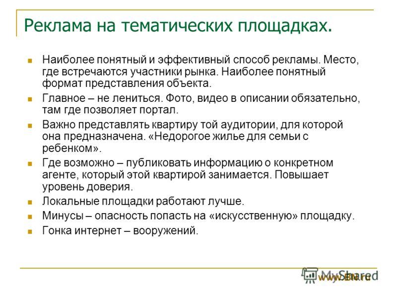 Реклама на тематических площадках. www.BN.ru Наиболее понятный и эффективный способ рекламы. Место, где встречаются участники рынка. Наиболее понятный формат представления объекта. Главное – не лениться. Фото, видео в описании обязательно, там где по