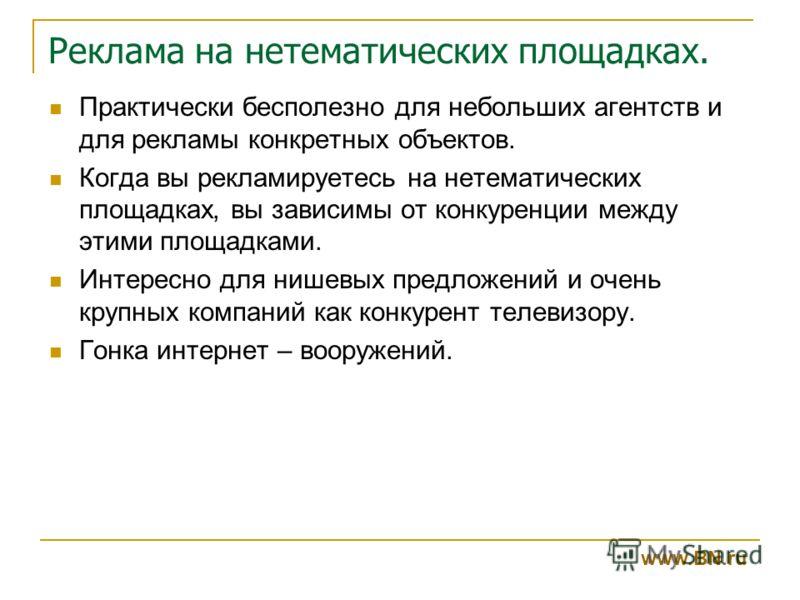 Реклама на нетематических площадках. www.BN.ru Практически бесполезно для небольших агентств и для рекламы конкретных объектов. Когда вы рекламируетесь на нетематических площадках, вы зависимы от конкуренции между этими площадками. Интересно для нише