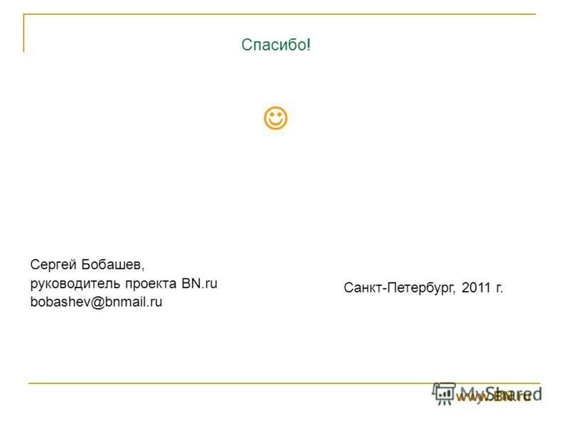 Спасибо! Сергей Бобашев, руководитель проекта BN.ru bobashev@bnmail.ru Санкт-Петербург, 2011 г. www.BN.ru