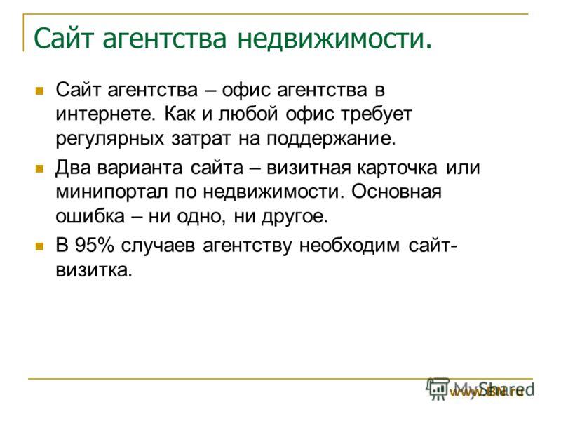 Сайт агентства недвижимости. www.BN.ru Сайт агентства – офис агентства в интернете. Как и любой офис требует регулярных затрат на поддержание. Два варианта сайта – визитная карточка или минипортал по недвижимости. Основная ошибка – ни одно, ни другое