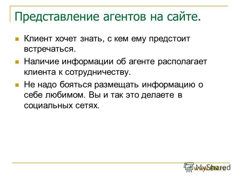 Представление агентов на сайте. www.BN.ru Клиент хочет знать, с кем ему предстоит встречаться. Наличие информации об агенте располагает клиента к сотрудничеству. Не надо бояться размещать информацию о себе любимом. Вы и так это делаете в социальных с