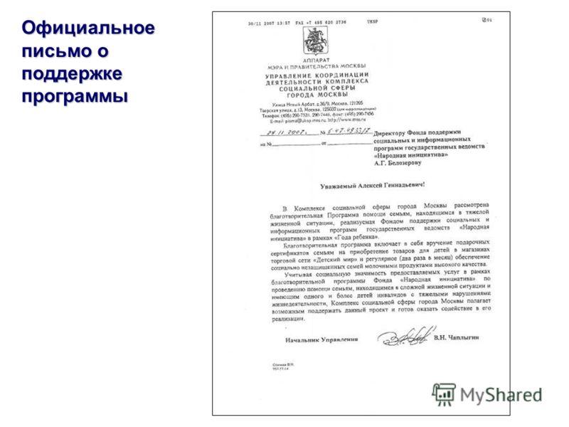 Официальное письмо о поддержке программы