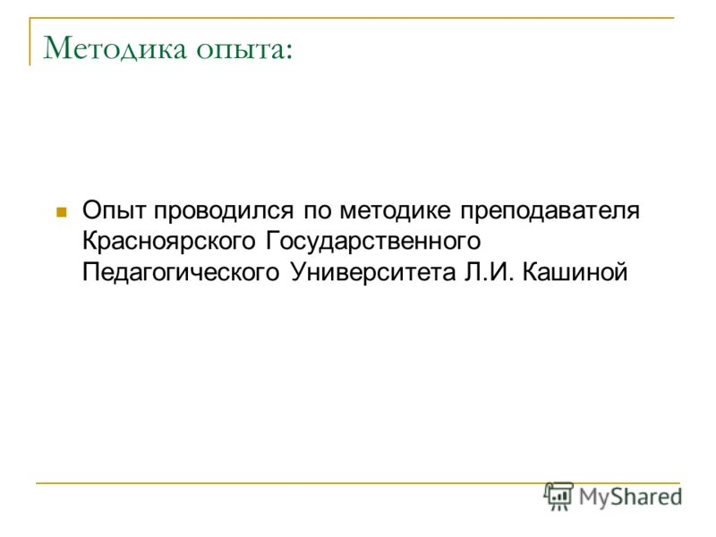 Методика опыта: Опыт проводился по методике преподавателя Красноярского Государственного Педагогического Университета Л.И. Кашиной
